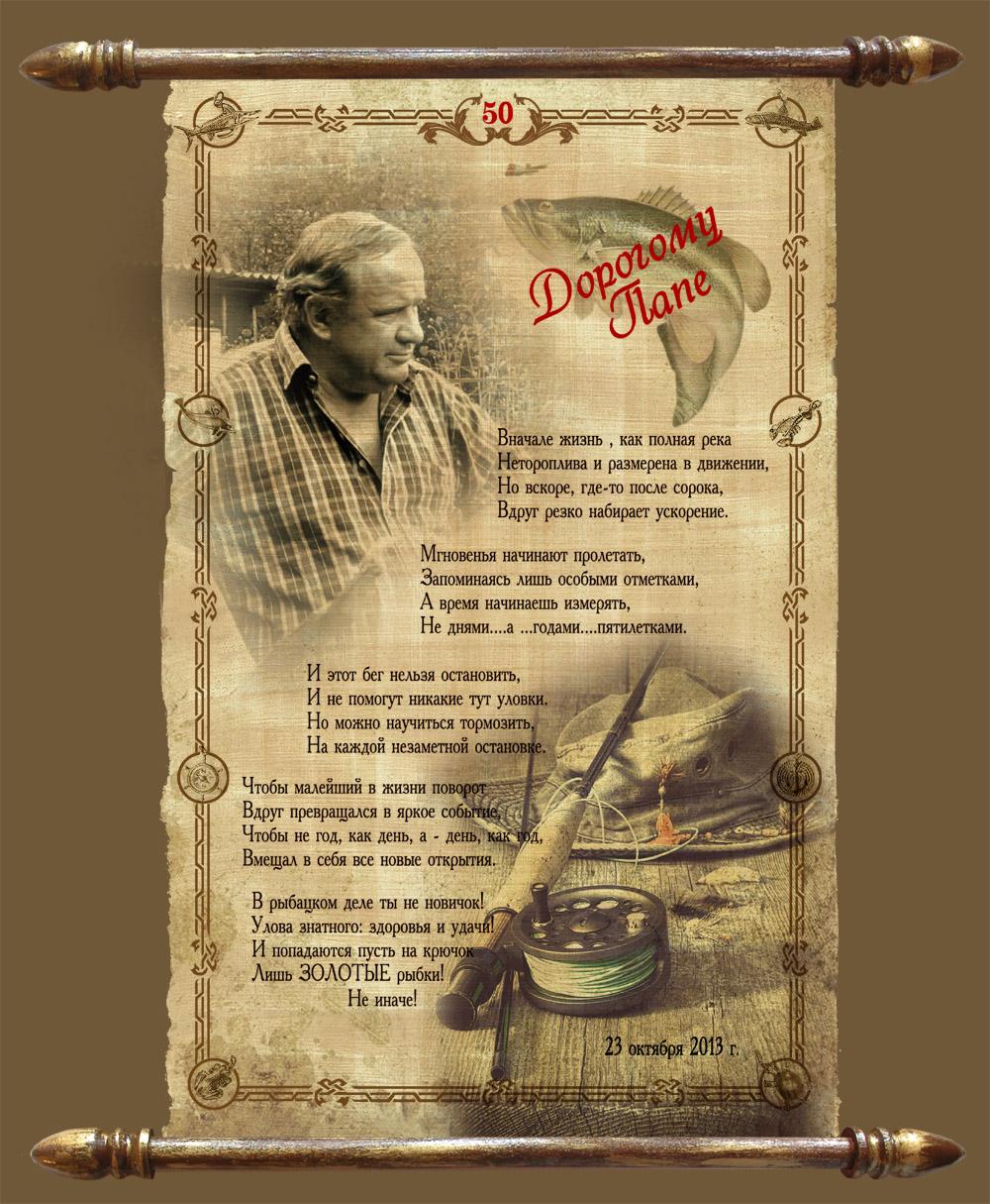 с днем рождения стихи рыбаку