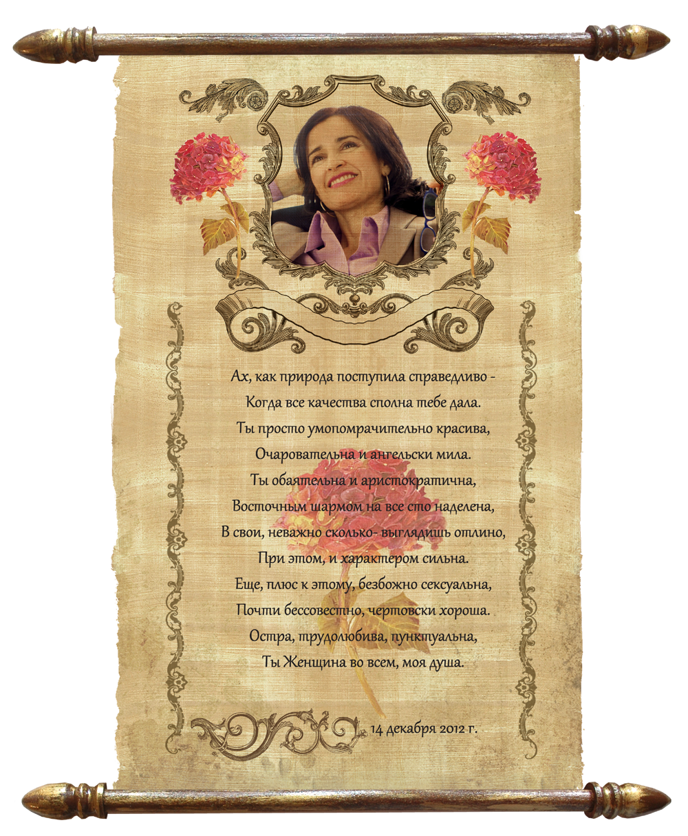 Поздравления к подаркам на юбилей женщине в стихах шуточные 210