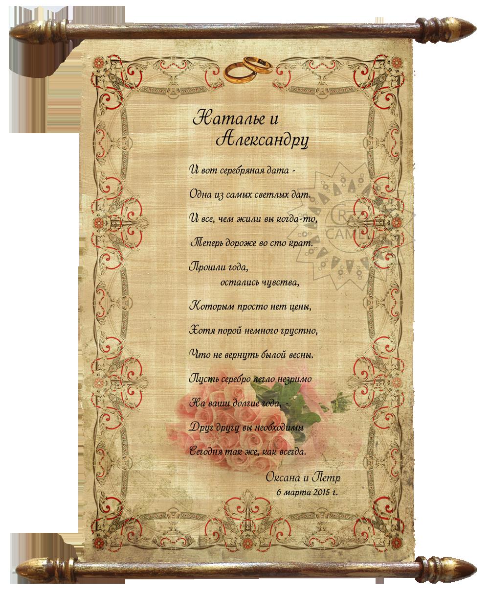 Грустное поздравление со свадьбой