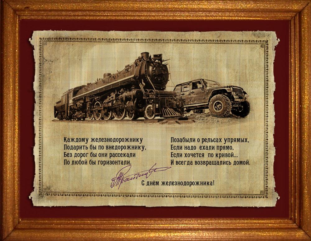 Подарок с днем железнодорожника 300